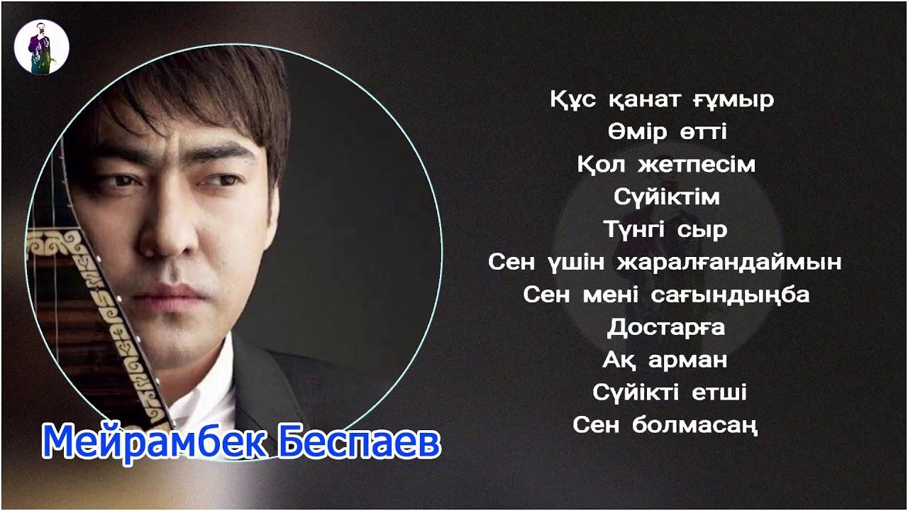 Мейрамбек Беспаев - Қазақша әндер жинағы 2020 ж - Qaz music - арнасында