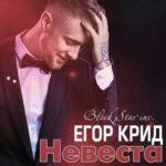текст песни Егор Крид невеста Егор Крид - невеста интересно это наяву или сон