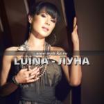 Luina - Луна скачать бесплатно в mp3, Luina Луна текст песни