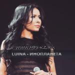 Luina - Инопланета скачать бесплатно в mp3, Luina Инопланета текст песни