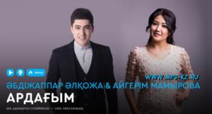Әбдіжаппар Әлқожа & Айгерім Мамырова - Ардағым скачать бесплатно в mp3