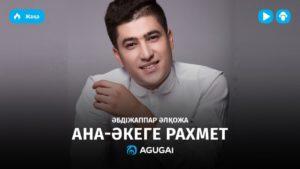 Әбдіжаппар Әлқожа - Ана-әке скачать бесплатно в mp3, текст песни