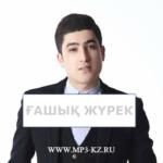 Әбдіжаппар Әлқожа - Ғашық жүрек скачать бесплатно в mp3, текст песни