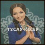 Жазира Байырбекова - Тұсау кесер скачать бесплатно в mp3, текст песни