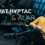 Кайрат Нуртас & ALAR - Сен атқан таңдай скачать бесплатно в mp3
