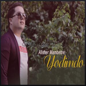 Alisher Mambetov - Yodimda скачать бесплатно в mp3, текст песни