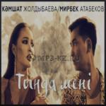 Кәмшат Жолдыбаева & Мирбек Атабеков - Тыңда мені скачать, текст
