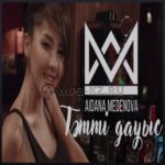 Айдана Меденова - Тәтті дауыс скачать бесплатно в mp3, текст песни
