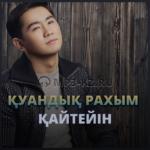 Қуандық Рахым - Қайтейін скачать бесплатно в mp3, текст песни