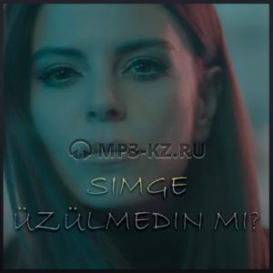 Simge - Üzülmedin mi? скачать бесплатно в mp3, текст песни