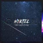 MIRTEL Love Game скачать бесплатно в mp3 текст песни