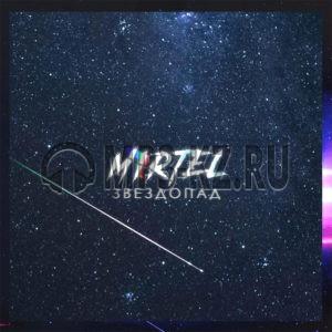 MIRTEL Ночи-ночи скачать бесплатно в mp3 текст песни
