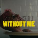 Halsey Without Me скачать бесплатно в mp3 текст песни