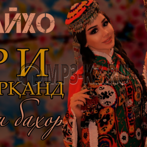 Zulaykho Mahmadshoeva Chiroqchi bacha скачать бесплатно в mp3